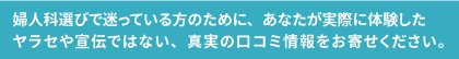 北海道札幌市南区-おとなし眼科-眼科の口コミ